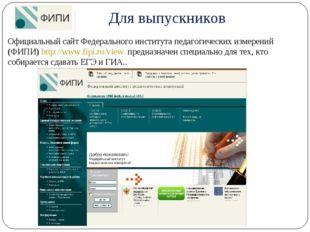 Для выпускников Официальный сайт Федерального института педагогических измере