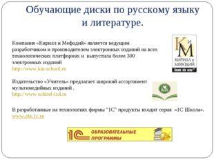 Обучающие диски по русскому языку и литературе. В разработанные на технология