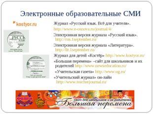 Электронные образовательные СМИ Журнал «Русский язык. Всё для учителя». http: