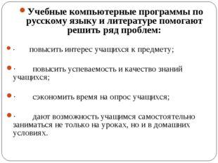 Учебные компьютерные программы по русскому языку и литературе помогают решить