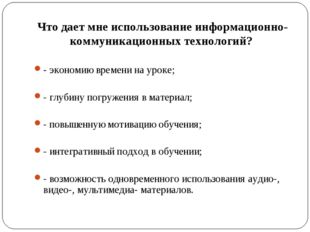 Что дает мне использование информационно-коммуникационных технологий?  - эко