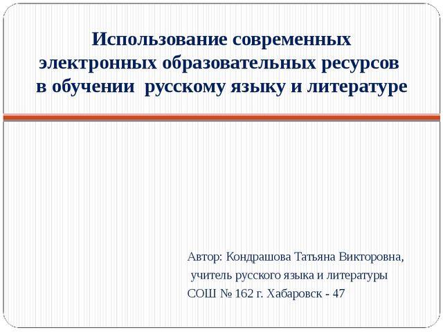 Использование современных электронных образовательных ресурсов в обучении рус...