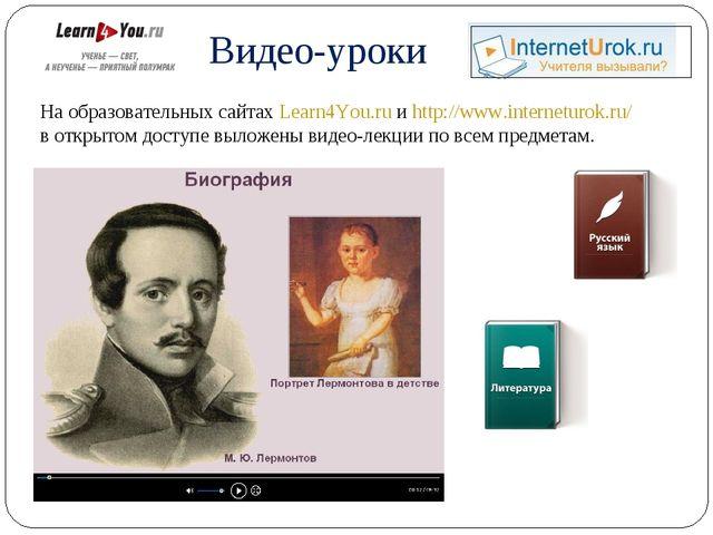 Видео-уроки На образовательных сайтах Learn4You.ru и http://www.interneturok....