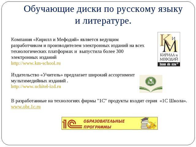 Обучающие диски по русскому языку и литературе. В разработанные на технология...