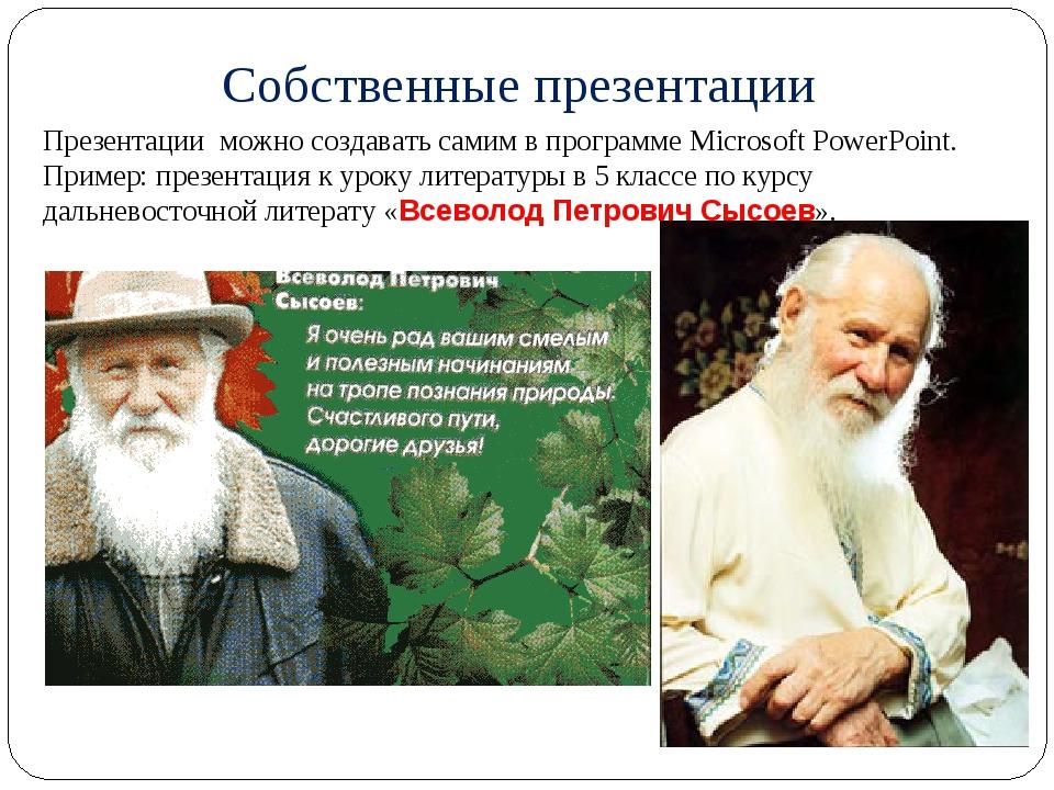 Презентации можно создавать самим в программе Microsoft PowerPoint. Пример: п...