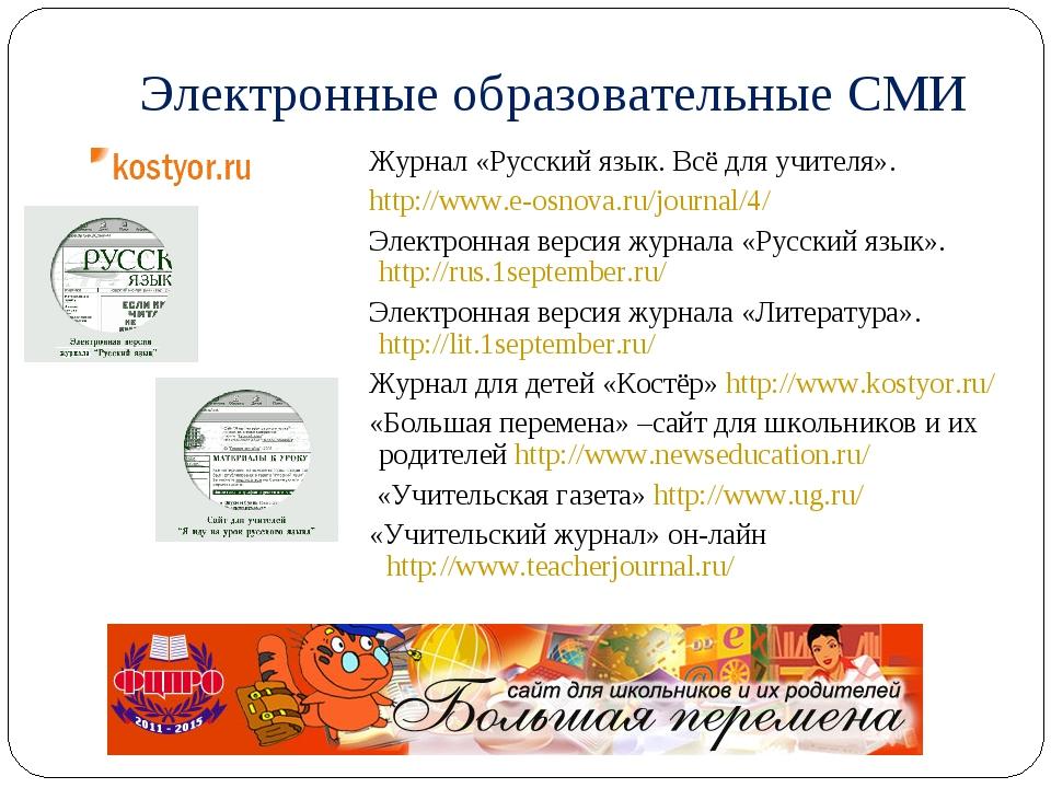 Электронные образовательные СМИ Журнал «Русский язык. Всё для учителя». http:...