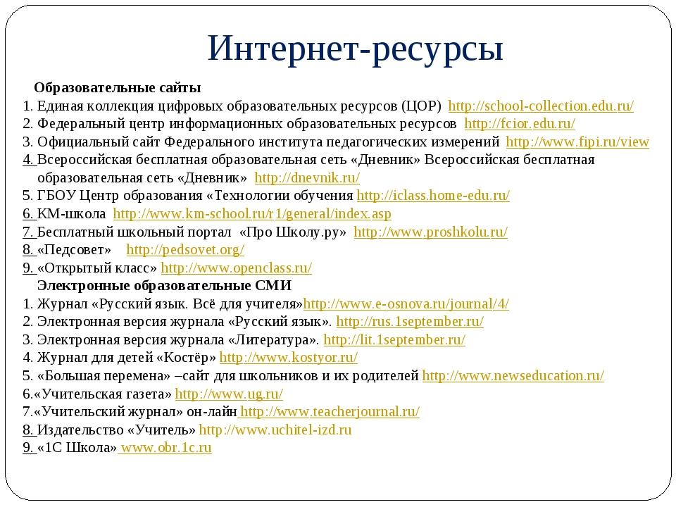 Интернет-ресурсы Образовательные сайты 1. Единая коллекция цифровых образова...
