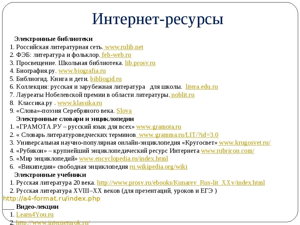 Интернет-ресурсы Электронные библиотеки 1. Российская литературная сеть. www....