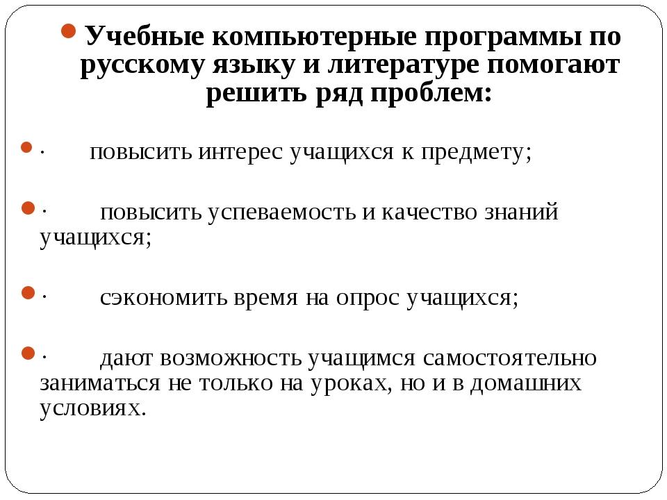 Учебные компьютерные программы по русскому языку и литературе помогают решить...