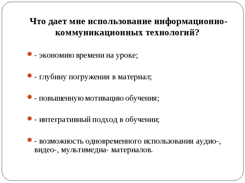 Что дает мне использование информационно-коммуникационных технологий?  - эко...