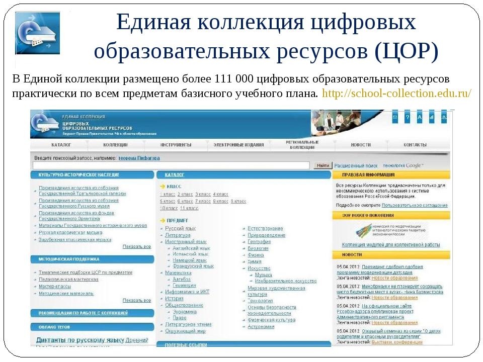 Единая коллекция цифровых образовательных ресурсов (ЦОР) В Единой коллекции р...