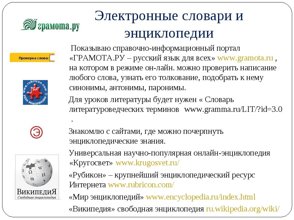 Электронные словари и энциклопедии Показываю справочно-информационный портал...