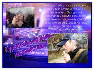 В Россию табак попал в конце XVI века и был встречен не очень приветливо. За