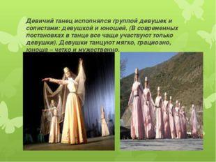 Девичий танец исполнялся группой девушек и солистами: девушкой и юношей. (В с