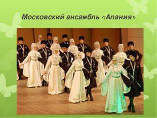 Московский ансамбль «Алания»