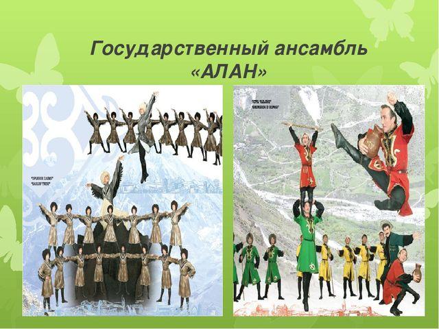 Государственный ансамбль «АЛАН»
