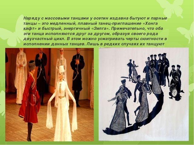 Наряду с массовыми танцами у осетин издавна бытуют и парные танцы – это медле...