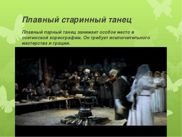 Плавный старинный танец Плавный парный танец занимает особое место в осетинск...