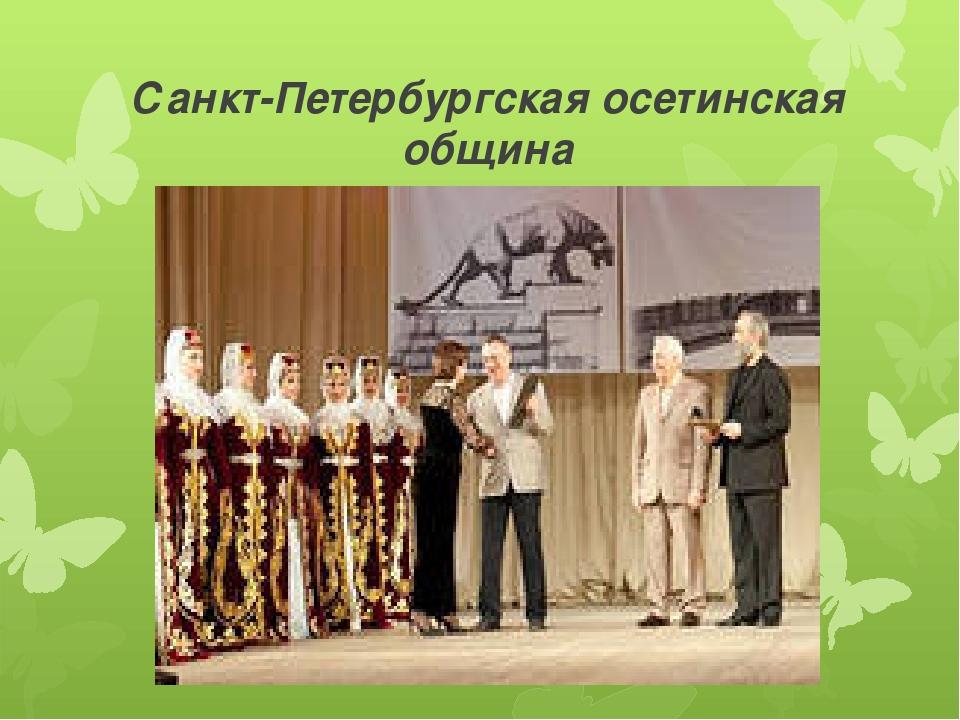 Санкт-Петербургская осетинская община