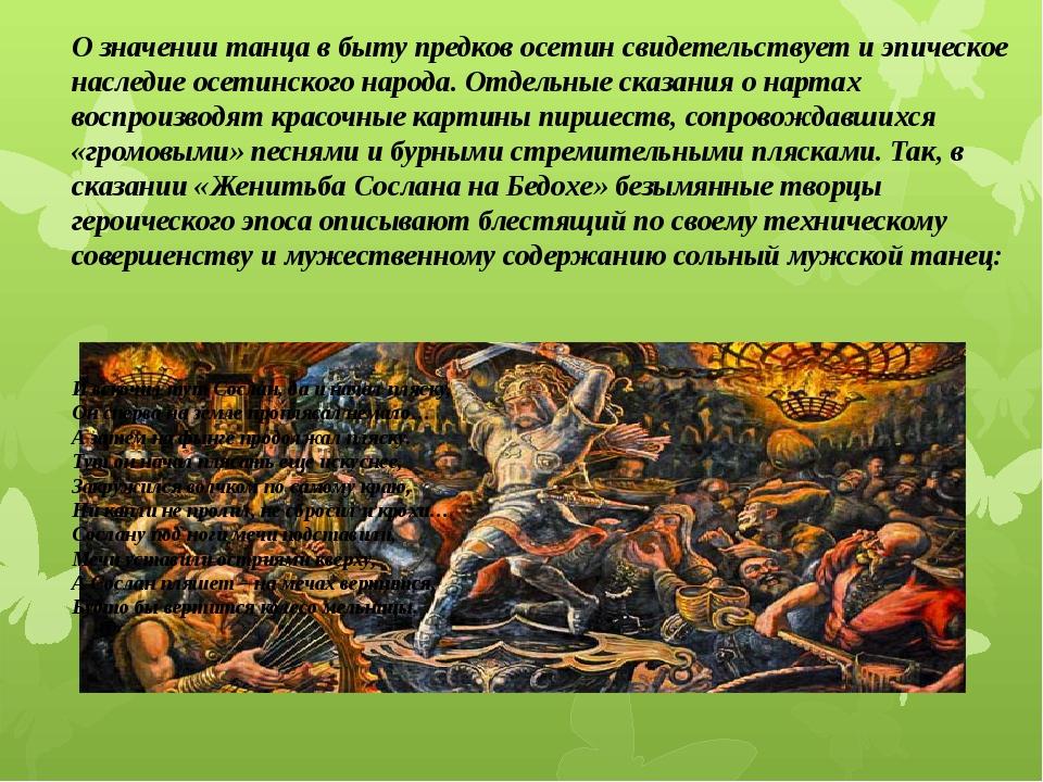 О значении танца в быту предков осетин свидетельствует и эпическое наследие...