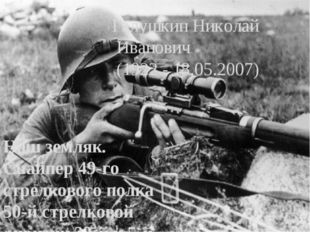 Наш земляк. Снайпер 49-го стрелкового полка 50-й стрелковой дивизии 33-й и 5-