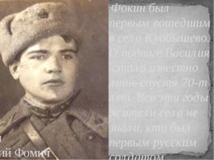Фокин был первым вошедшим в село Куйбышево. О подвиге Василия стало известно