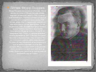 Лётчик Фёдор Полднев. Фёдор Полднев жил и учился в Ростове. После школы посту