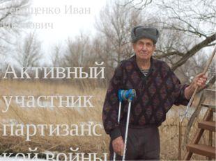 Активный участник партизанской войны на Дону 1941-43гг и антигитлеровского на