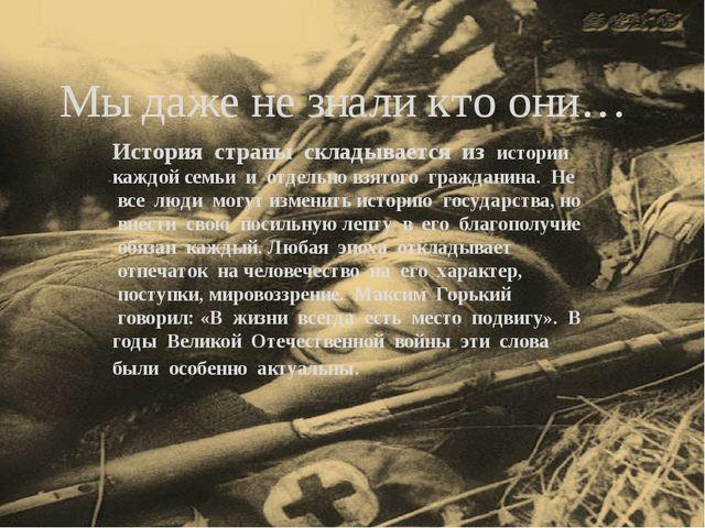 История страны складывается из истории каждой семьи и отдельно взятого...