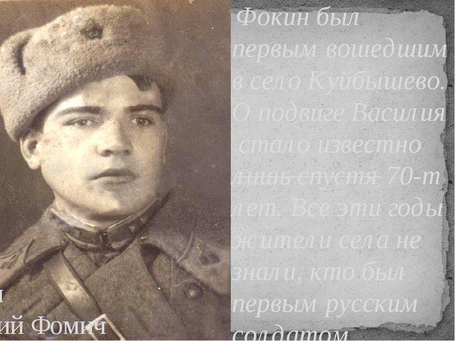 Фокин был первым вошедшим в село Куйбышево. О подвиге Василия стало известно...
