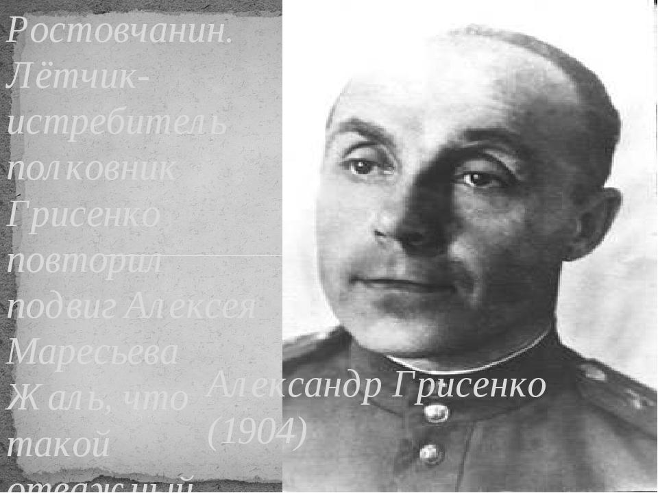 Ростовчанин. Лётчик-истребитель полковник Грисенко повторил подвиг Алексея Ма...