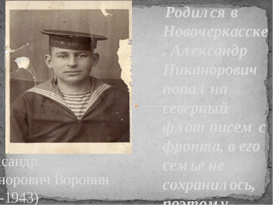 Родился в Новочеркасске . Александр Никанорович попал на северный флот писем...