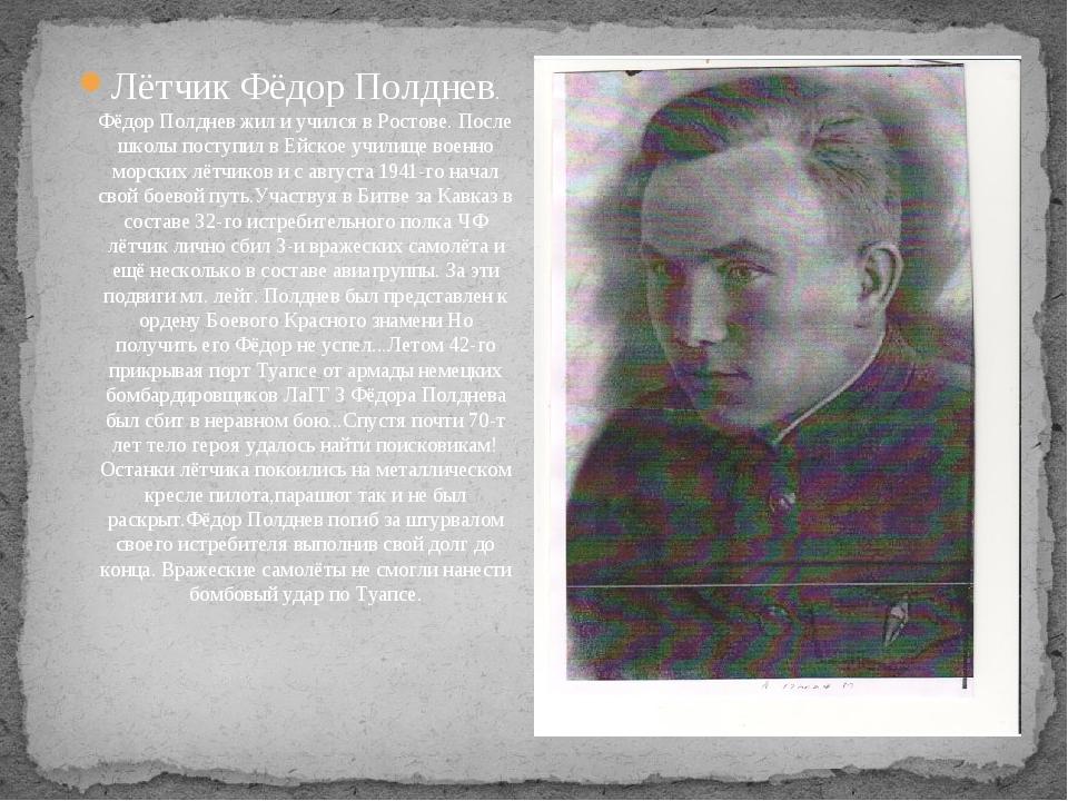 Лётчик Фёдор Полднев. Фёдор Полднев жил и учился в Ростове. После школы посту...