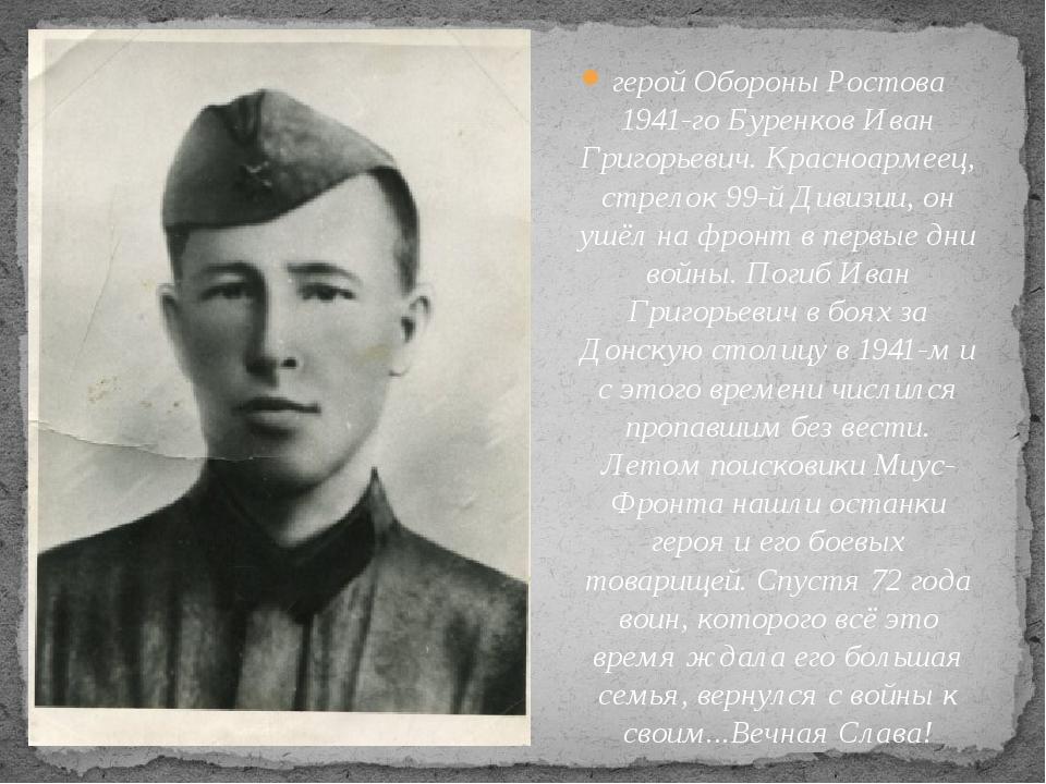 герой Обороны Ростова 1941-го Буренков Иван Григорьевич. Красноармеец, стрело...