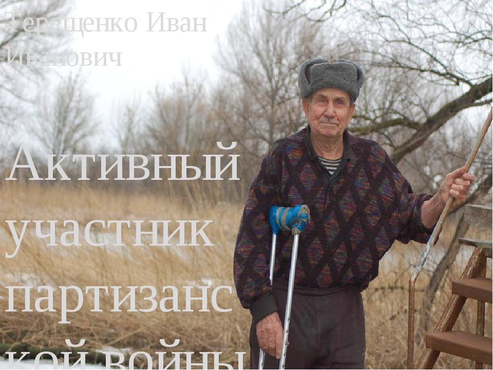 Активный участник партизанской войны на Дону 1941-43гг и антигитлеровского на...