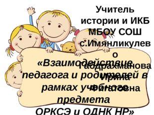 «Взаимодействие педагога и родителей в рамках учебного предмета ОРКСЭ и ОДНК