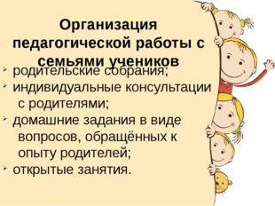 Организация педагогической работы с семьями учеников родительские собрания; и