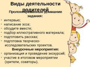 Виды деятельности родителей Пролонгированные домашние задания: интервью; напи