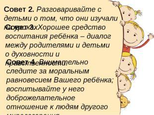 Совет 2. Разговаривайте с детьми о том, что они изучали на уроках. Совет 3. Х