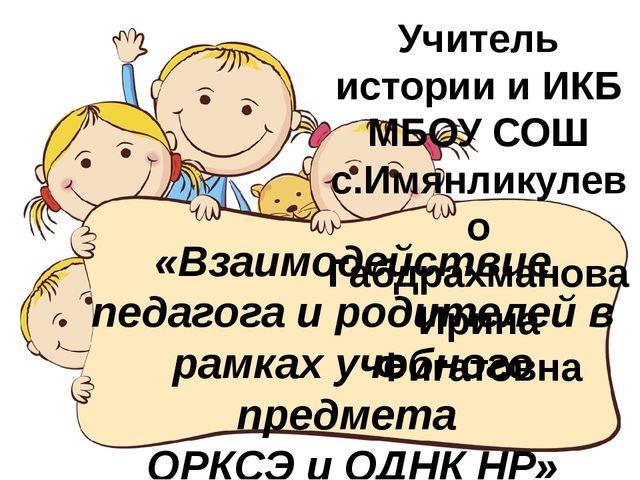 «Взаимодействие педагога и родителей в рамках учебного предмета ОРКСЭ и ОДНК...