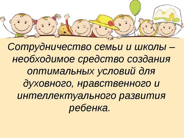 Сотрудничество семьи и школы – необходимое средство создания оптимальных усло...