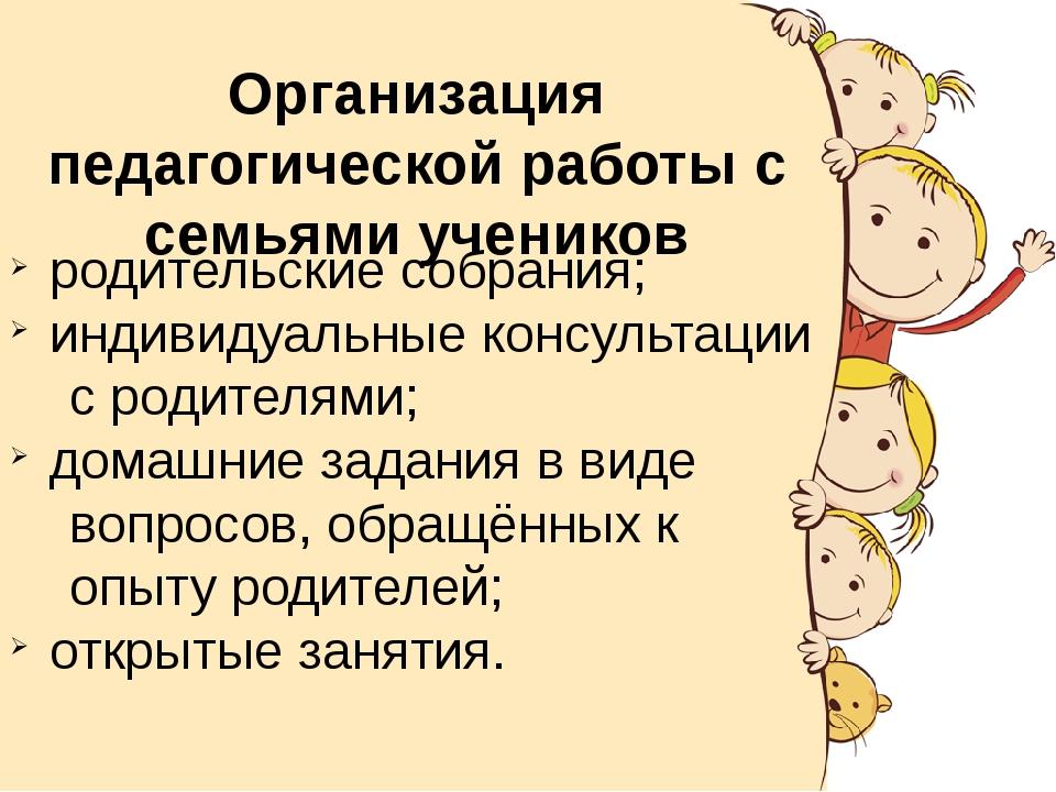 Организация педагогической работы с семьями учеников родительские собрания; и...