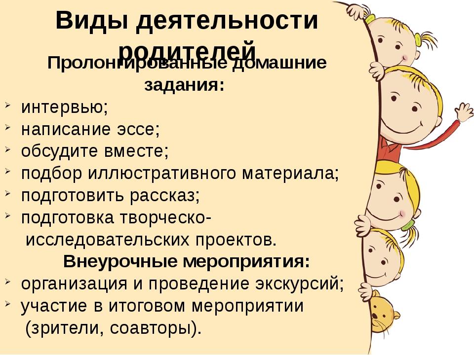 Виды деятельности родителей Пролонгированные домашние задания: интервью; напи...