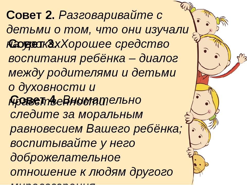 Совет 2. Разговаривайте с детьми о том, что они изучали на уроках. Совет 3. Х...