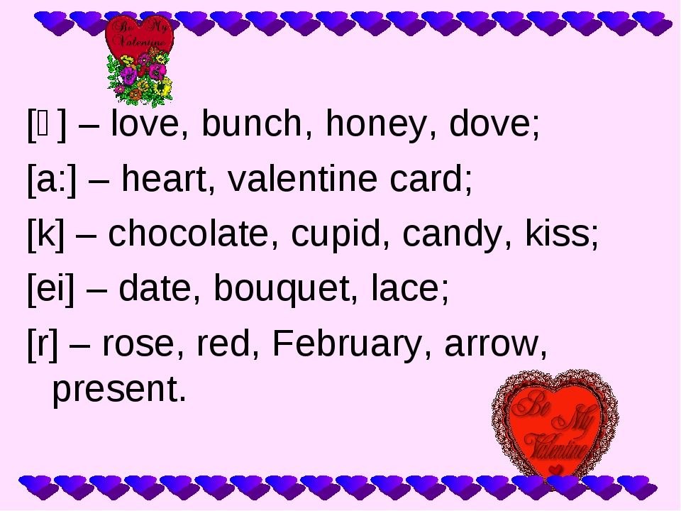 [ʌ] – love, bunch, honey, dove; [a:] – heart, valentine card; [k] – chocolate...