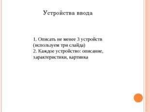 Устройства ввода 1. Описать не менее 3 устройств (используем три слайда) 2. К