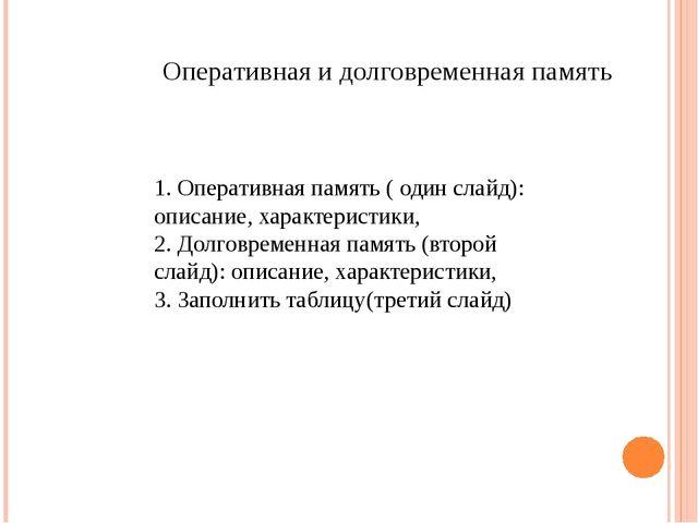 Оперативная и долговременная память 1. Оперативная память ( один слайд): опис...