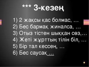 *** 3-кезең 1) 2 жақсы қас болмас,… 2) Бес бармақ жиналса,… 3) Отыз тістен