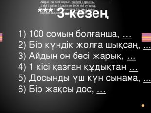 *** 3-кезең 1) 100 сомын болғанша,… 2) Бір күндік жолға шықсаң,... 3) Айдың