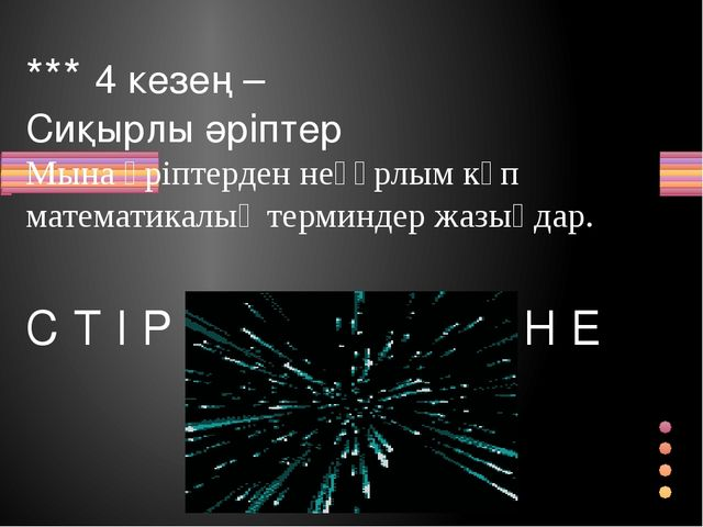 *** 4 кезең – Сиқырлы әріптер Мына әріптерден неғұрлым көп математикалық тер...
